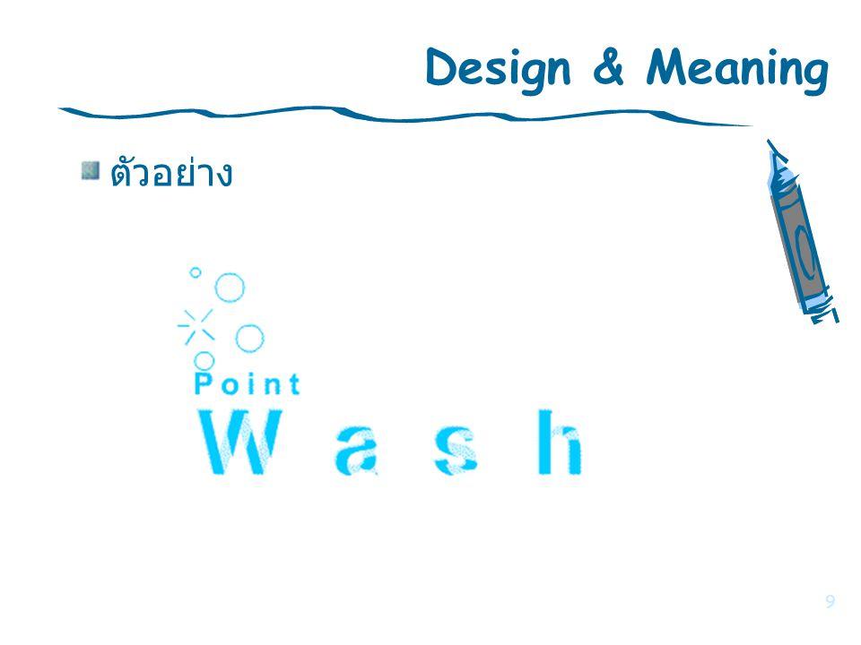 9 Design & Meaning ตัวอย่าง