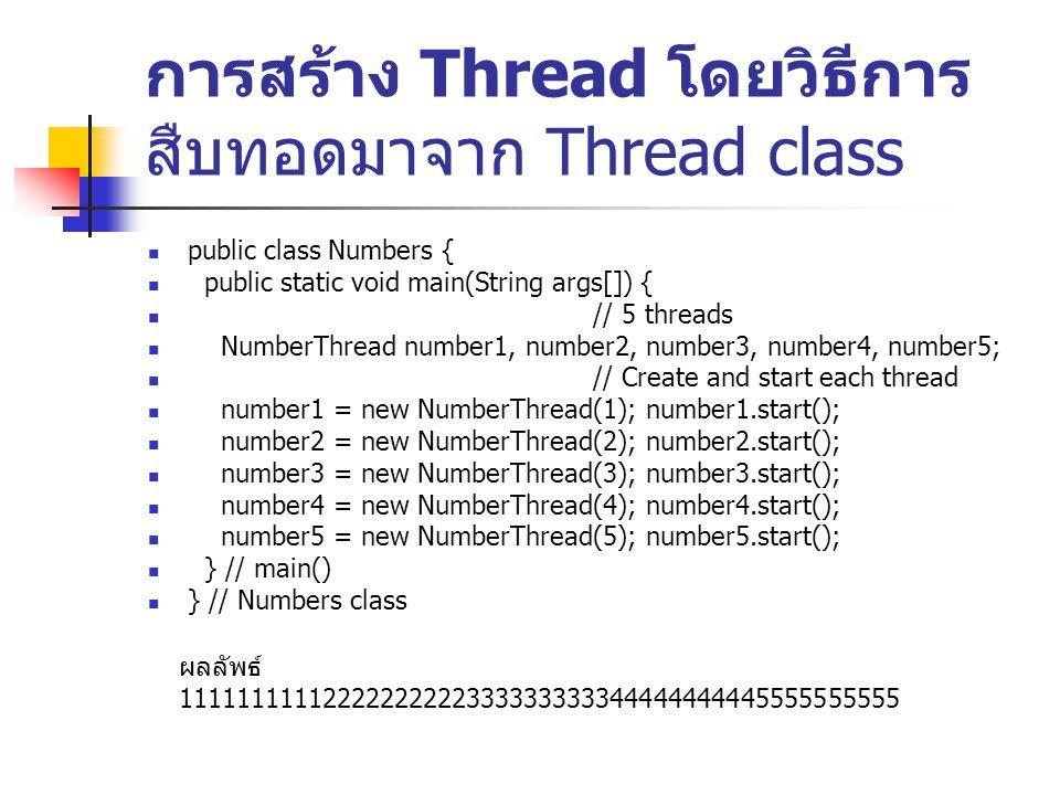 wait() notify() notifyAll() wait() เป็นการสั้งให้ thread หยุดทำงานไป อยู่ในสภาวะ block notify() ในการให้ THREAD กลับเข้ามา ทำงานอีกครั้ง