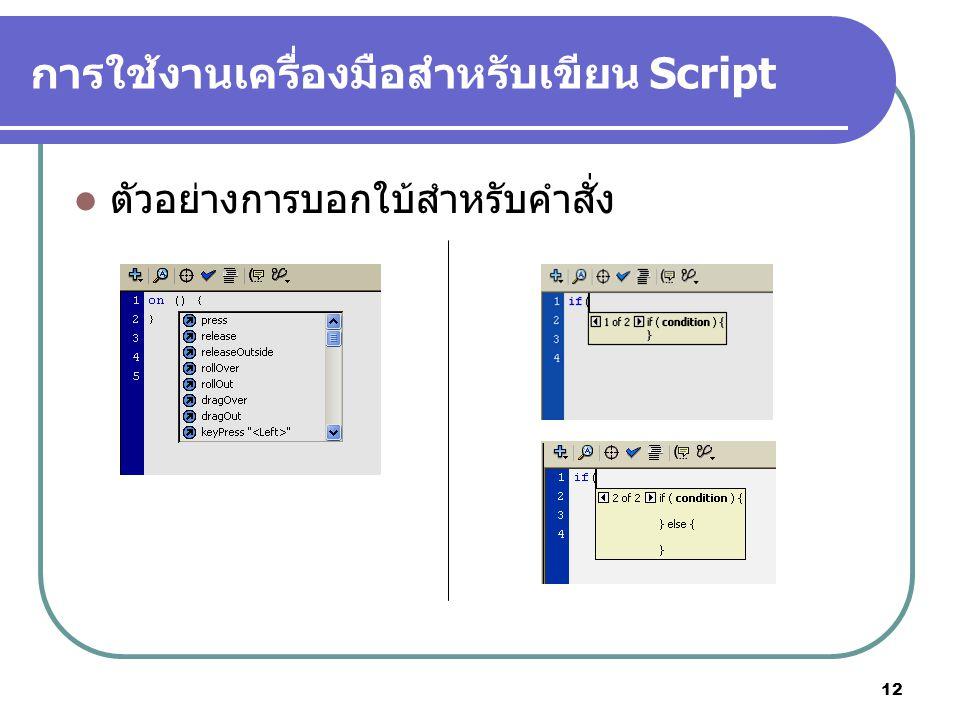 12 การใช้งานเครื่องมือสำหรับเขียน Script ตัวอย่างการบอกใบ้สำหรับคำสั่ง