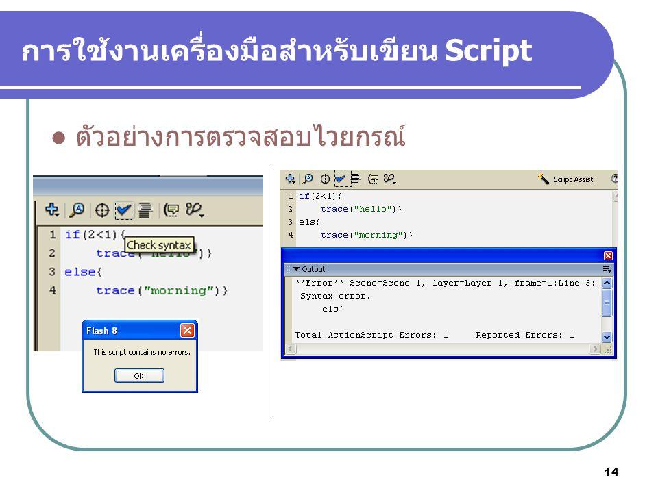 14 การใช้งานเครื่องมือสำหรับเขียน Script ตัวอย่างการตรวจสอบไวยกรณ์
