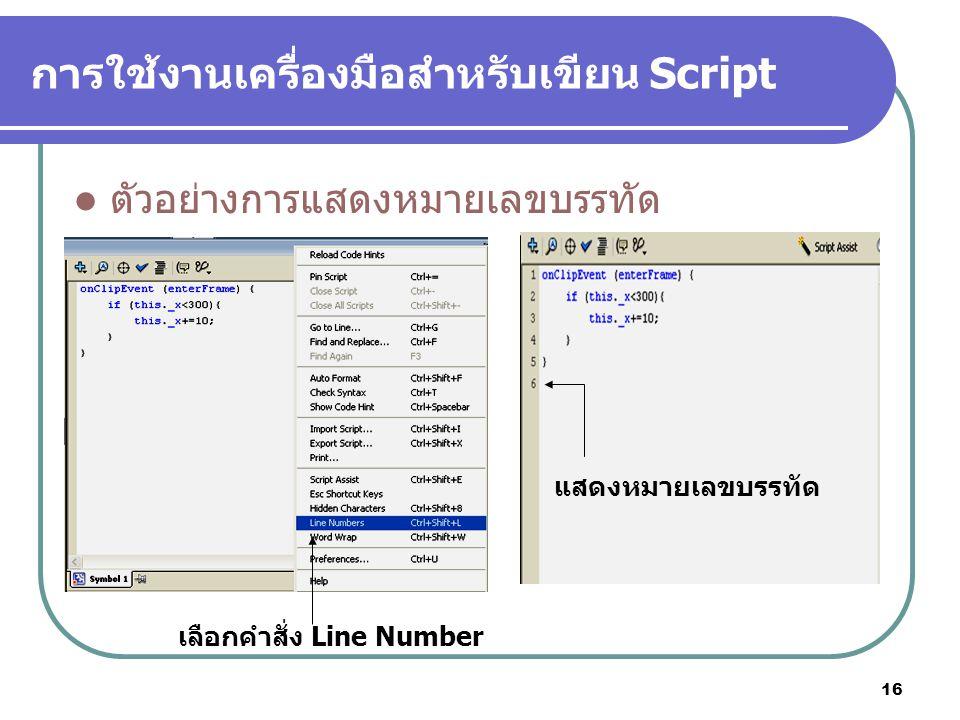 16 การใช้งานเครื่องมือสำหรับเขียน Script ตัวอย่างการแสดงหมายเลขบรรทัด แสดงหมายเลขบรรทัด เลือกคำสั่ง Line Number