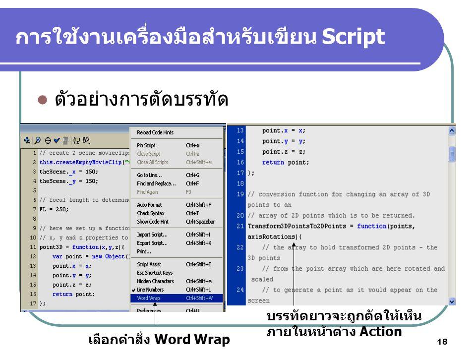 18 การใช้งานเครื่องมือสำหรับเขียน Script ตัวอย่างการตัดบรรทัด บรรทัดยาวจะถูกตัดให้เห็น ภายในหน้าต่าง Action เลือกคำสั่ง Word Wrap