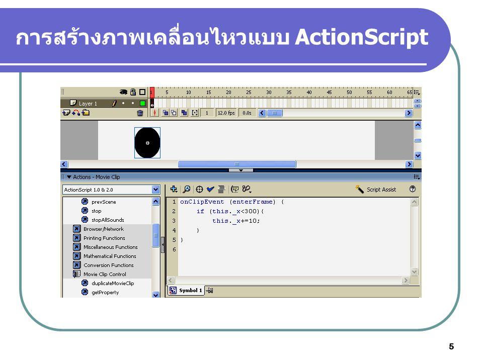 5 การสร้างภาพเคลื่อนไหวแบบ ActionScript