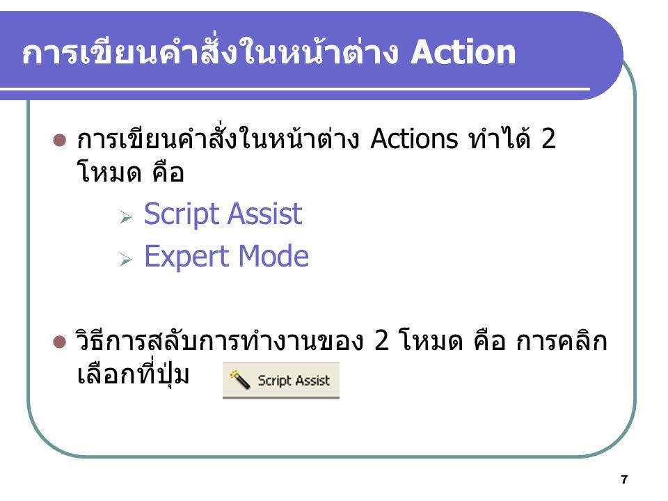 7 การเขียนคำสั่งในหน้าต่าง Action การเขียนคำสั่งในหน้าต่าง Actions ทำได้ 2 โหมด คือ  Script Assist  Expert Mode วิธีการสลับการทำงานของ 2 โหมด คือ การคลิก เลือกที่ปุ่ม