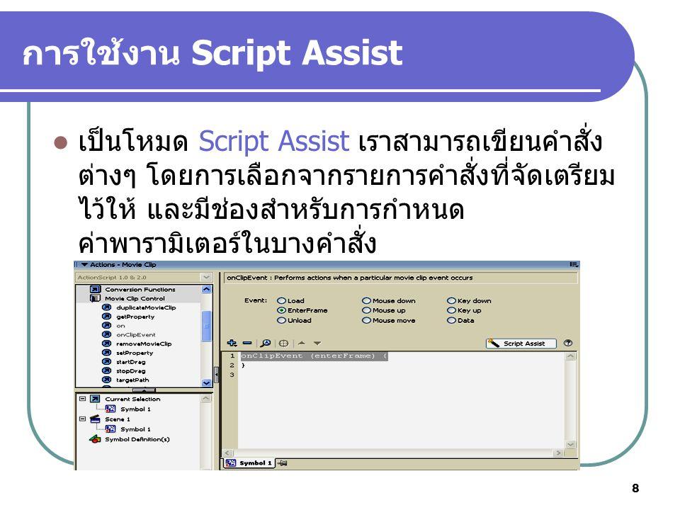 8 การใช้งาน Script Assist เป็นโหมด Script Assist เราสามารถเขียนคำสั่ง ต่างๆ โดยการเลือกจากรายการคำสั่งที่จัดเตรียม ไว้ให้ และมีช่องสำหรับการกำหนด ค่าพารามิเตอร์ในบางคำสั่ง