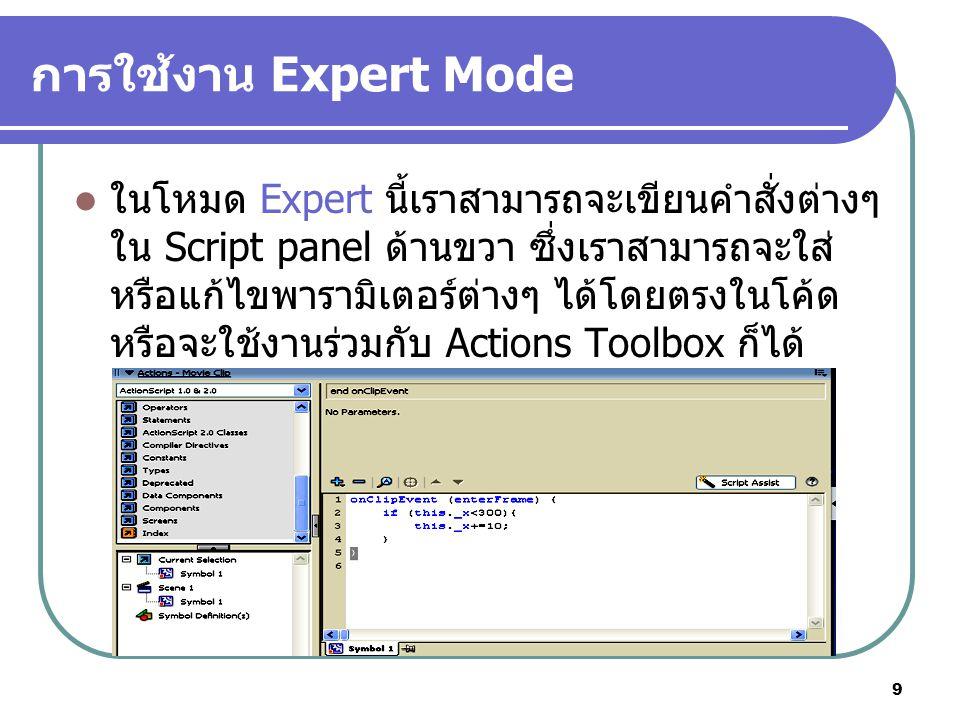 9 การใช้งาน Expert Mode ในโหมด Expert นี้เราสามารถจะเขียนคำสั่งต่างๆ ใน Script panel ด้านขวา ซึ่งเราสามารถจะใส่ หรือแก้ไขพารามิเตอร์ต่างๆ ได้โดยตรงในโค้ด หรือจะใช้งานร่วมกับ Actions Toolbox ก็ได้