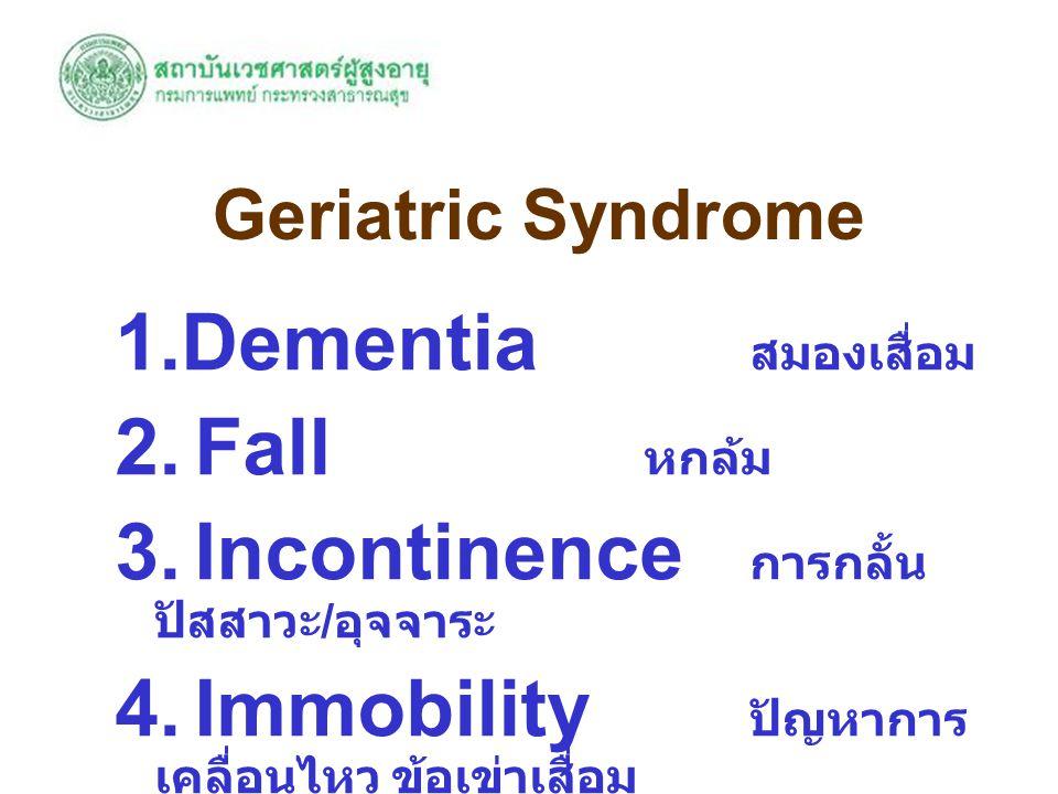 Geriatric Syndrome 1.Dementia สมองเสื่อม 2.Fall หกล้ม 3.