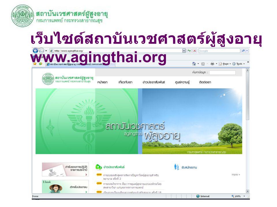 เว็บไซด์สถาบันเวชศาสตร์ผู้สูงอายุ www.agingthai.org