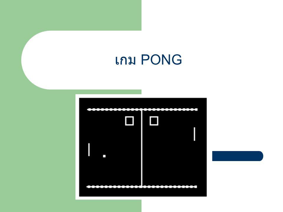 เกม PONG