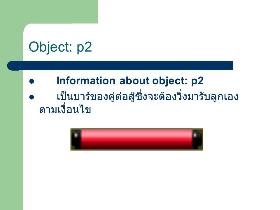 Object: p2 Information about object: p2 เป็นบาร์ของคู่ต่อสู้ซึ่งจะต้องวิ่งมารับลูกเอง ตามเงื่อนไข