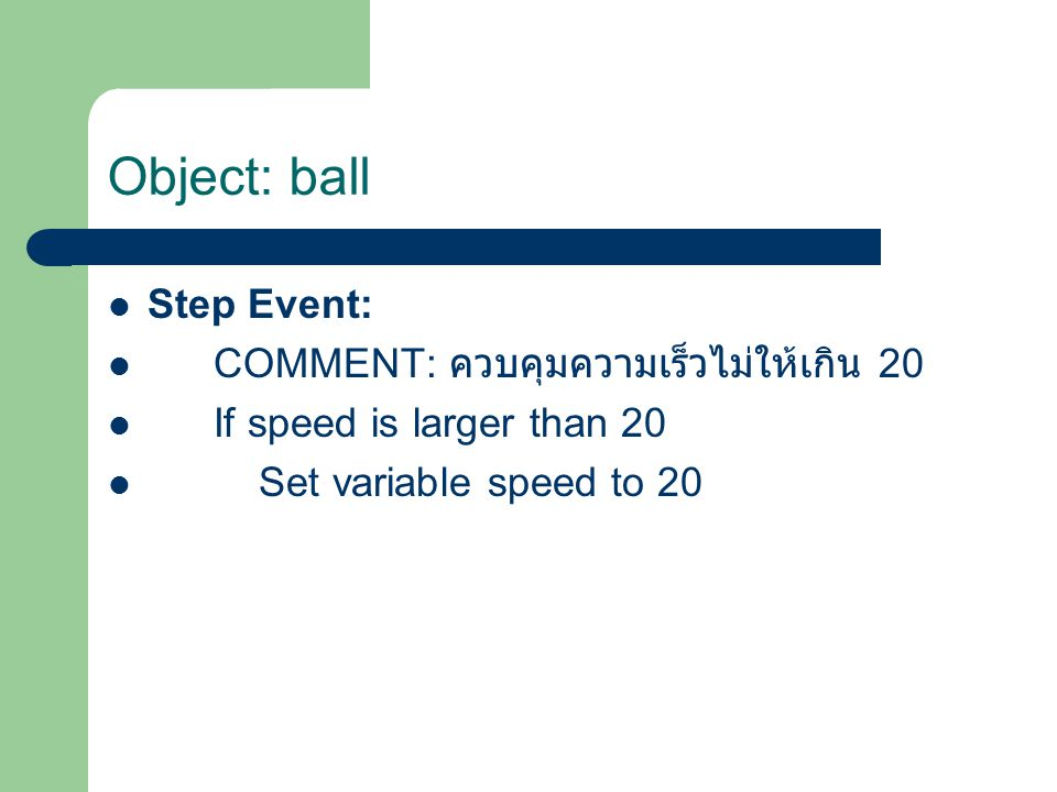 Step Event: COMMENT: ควบคุมความเร็วไม่ให้เกิน 20 If speed is larger than 20 Set variable speed to 20