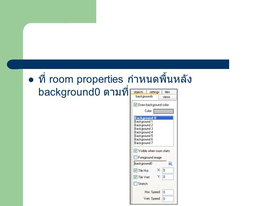 ที่ room properties กำหนดพื้นหลัง background0 ตามที่กำหนด