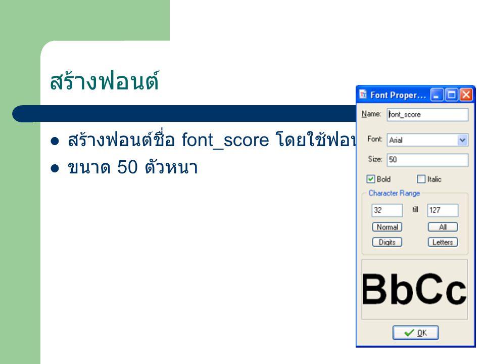 สร้างฟอนต์ สร้างฟอนต์ชื่อ font_score โดยใช้ฟอนต์ Arial ขนาด 50 ตัวหนา