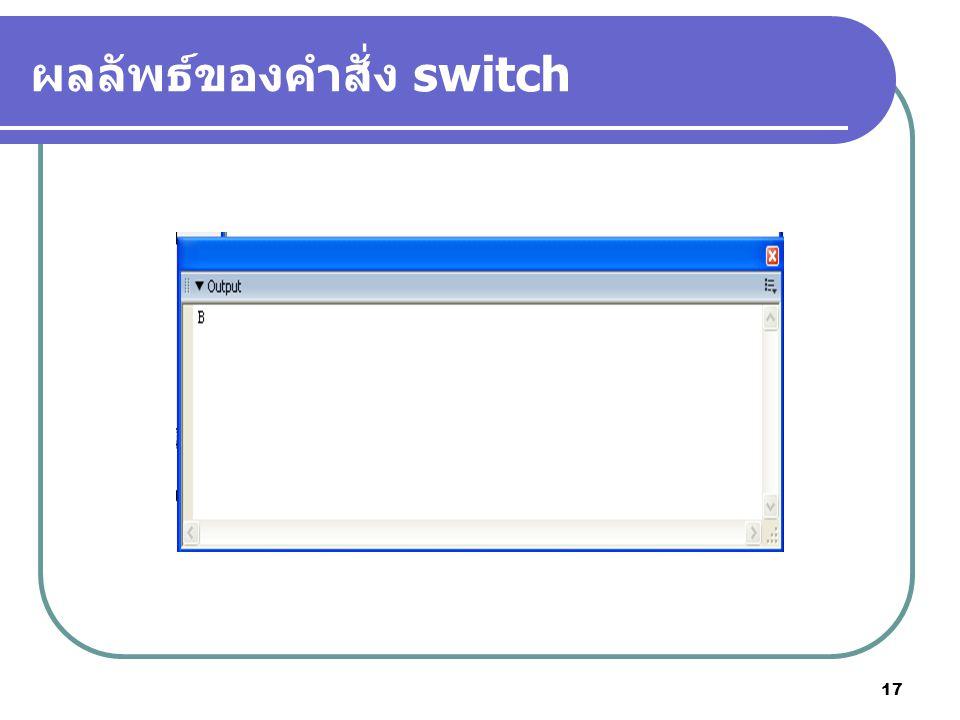 17 ผลลัพธ์ของคำสั่ง switch