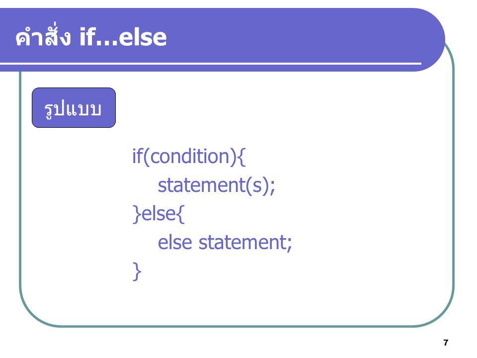 7 คำสั่ง if…else if(condition){ statement(s); }else{ else statement; } รูปแบบ