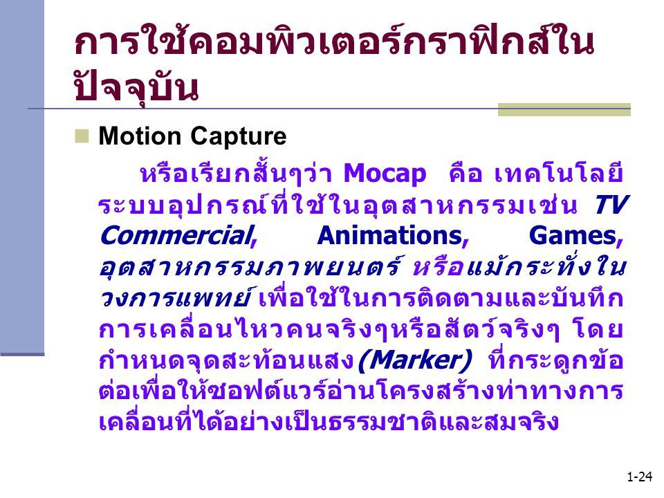 1-24 การใช้คอมพิวเตอร์กราฟิกส์ใน ปัจจุบัน Motion Capture หรือเรียกสั้นๆว่า Mocap คือ เทคโนโลยี ระบบอุปกรณ์ที่ใช้ในอุตสาหกรรมเช่น TV Commercial, Animat
