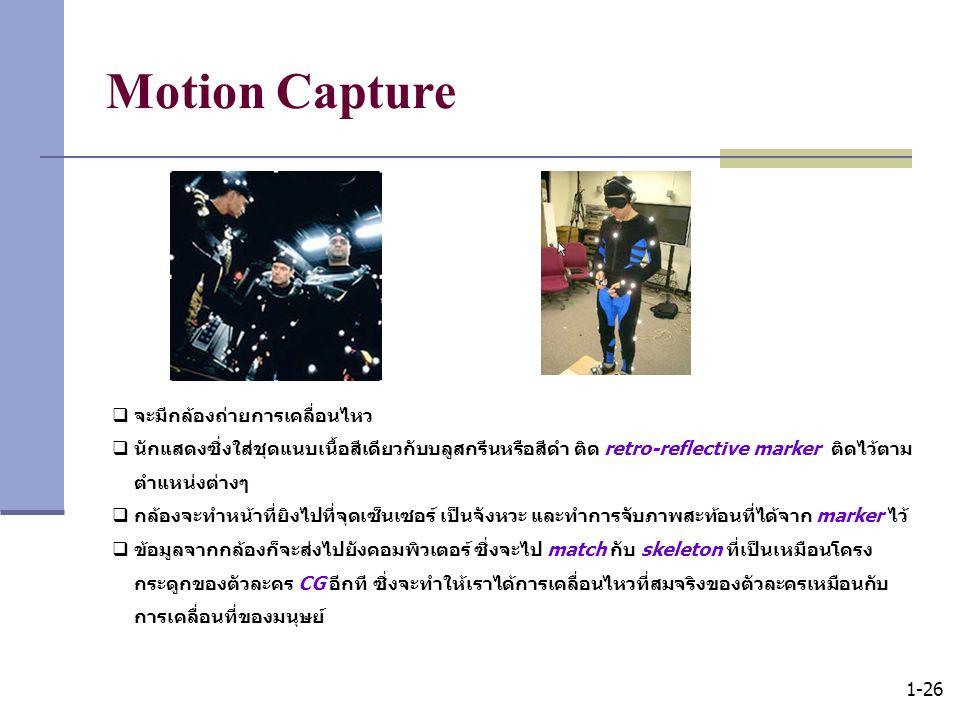 1-26 Motion Capture  จะมีกล้องถ่ายการเคลื่อนไหว  นักแสดงซึ่งใส่ชุดแนบเนื้อสีเดียวกับบลูสกรีนหรือสีดำ ติด retro-reflective marker ติดไว้ตาม ตำแหน่งต่