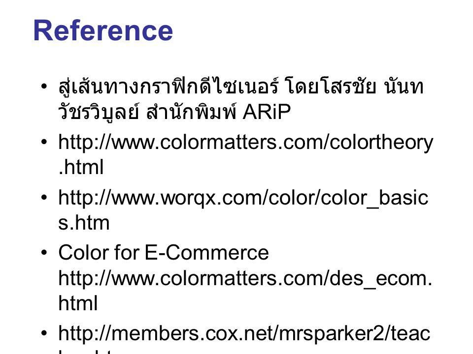 Reference สู่เส้นทางกราฟิกดีไซเนอร์ โดยโสรชัย นันท วัชรวิบูลย์ สำนักพิมพ์ ARiP http://www.colormatters.com/colortheory.html http://www.worqx.com/color