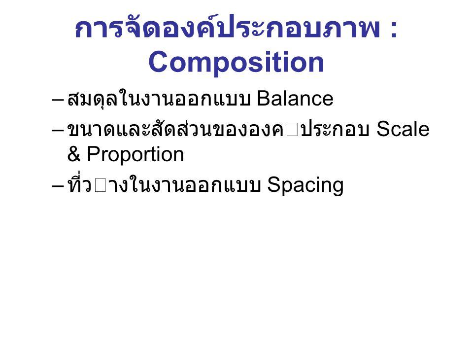 การจัดองค์ประกอบภาพ : Composition – สมดุลในงานออกแบบ Balance – ขนาดและสัดส่วนขององคประกอบ Scale & Proportion – ที่วางในงานออกแบบ Spacing