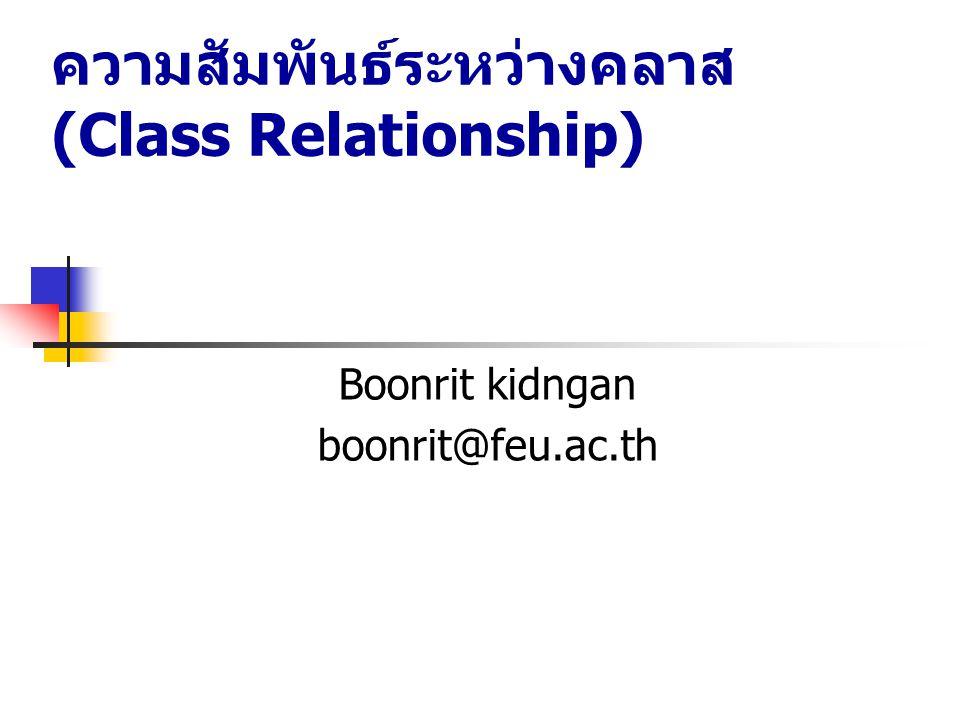 ความสัมพันธ์ระหว่างคลาส (Class Relationship) Boonrit kidngan boonrit@feu.ac.th