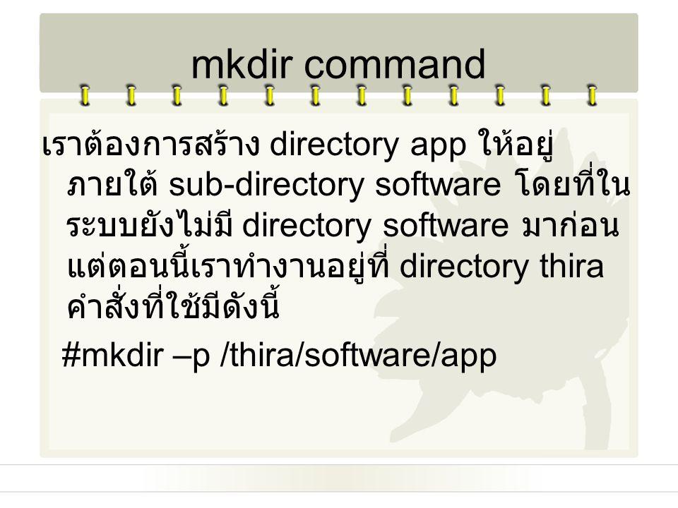 mkdir command เราต้องการสร้าง directory app ให้อยู่ ภายใต้ sub-directory software โดยที่ใน ระบบยังไม่มี directory software มาก่อน แต่ตอนนี้เราทำงานอยู