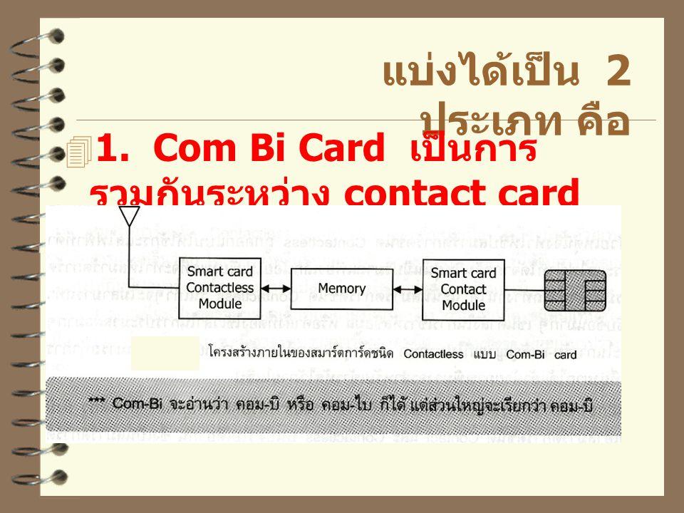 แบ่งได้เป็น 2 ประเภท คือ  1. Com Bi Card เป็นการ รวมกันระหว่าง contact card and contactless เข้าด้วยกัน