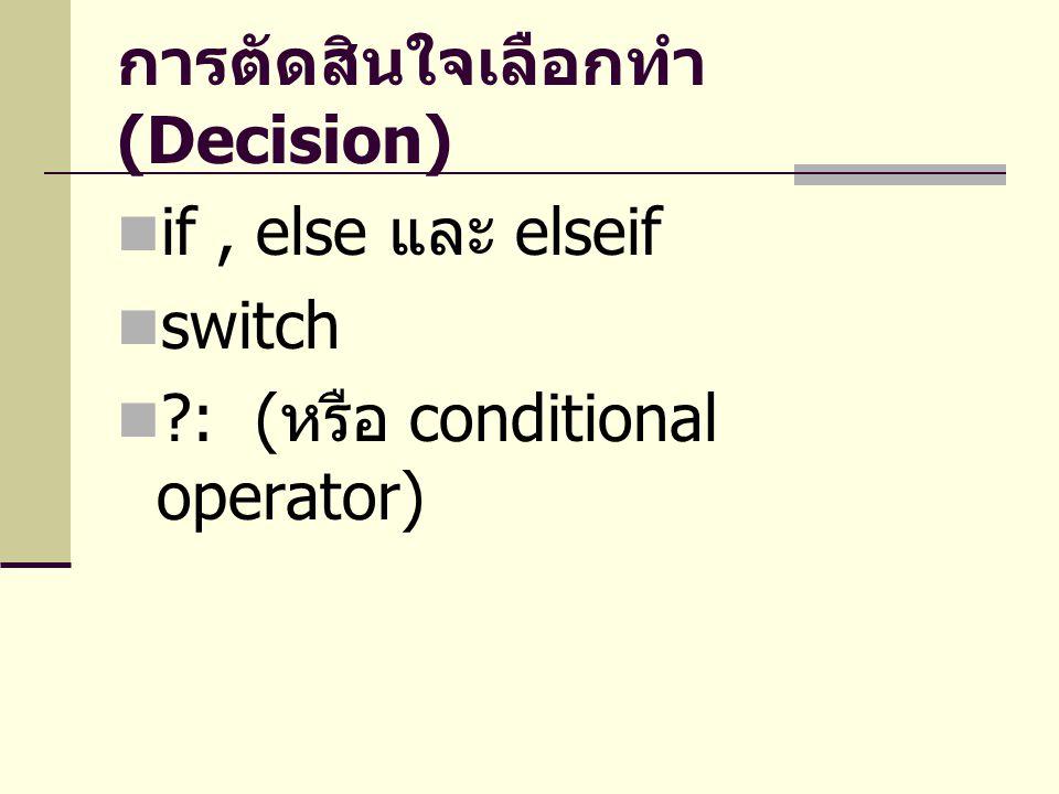 การตัดสินใจเลือกทำ (Decision) if, else และ elseif switch ?: ( หรือ conditional operator)