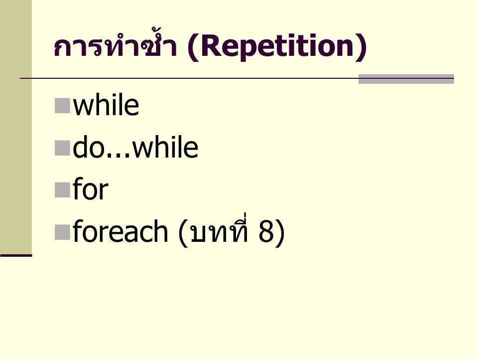 การทำซ้ำ (Repetition) while do...while for foreach ( บทที่ 8)