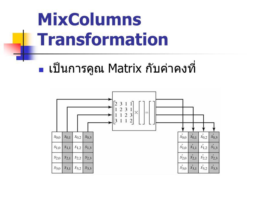 MixColumns Transformation เป็นการคูณ Matrix กับค่าคงที่