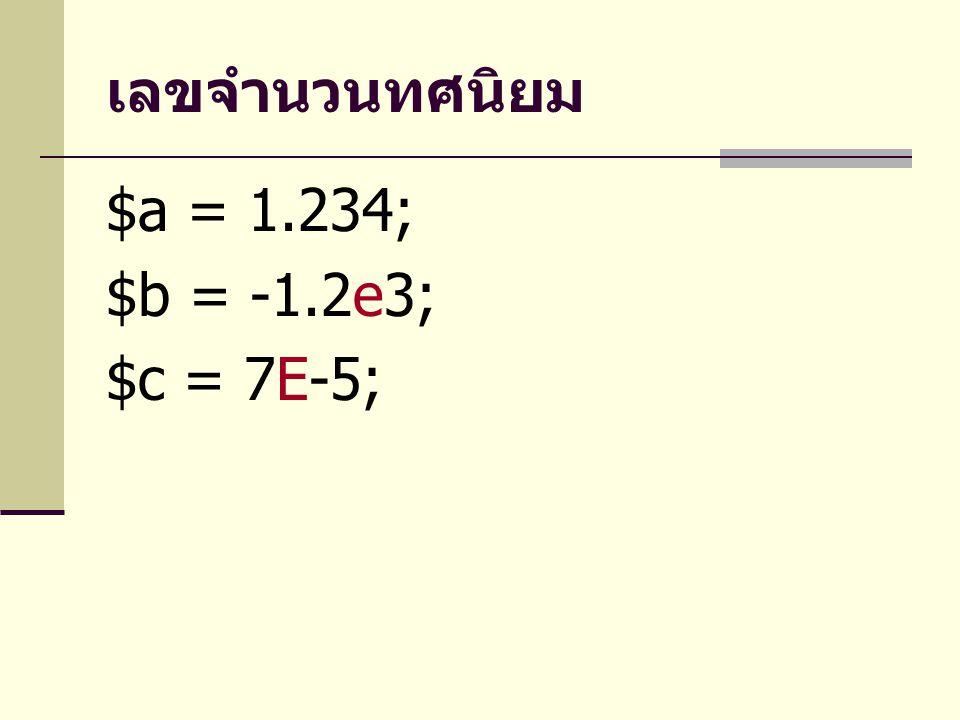 เลขจำนวนทศนิยม $a = 1.234; $b = -1.2e3; $c = 7E-5;