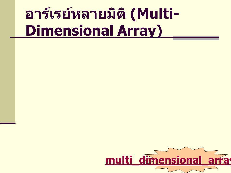 อาร์เรย์หลายมิติ (Multi- Dimensional Array) multi_dimensional_array1.php