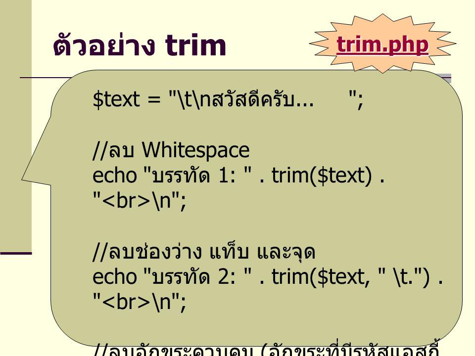 ตัวอย่าง trim $text = \t\n สวัสดีครับ... ; // ลบ Whitespace echo บรรทัด 1: .