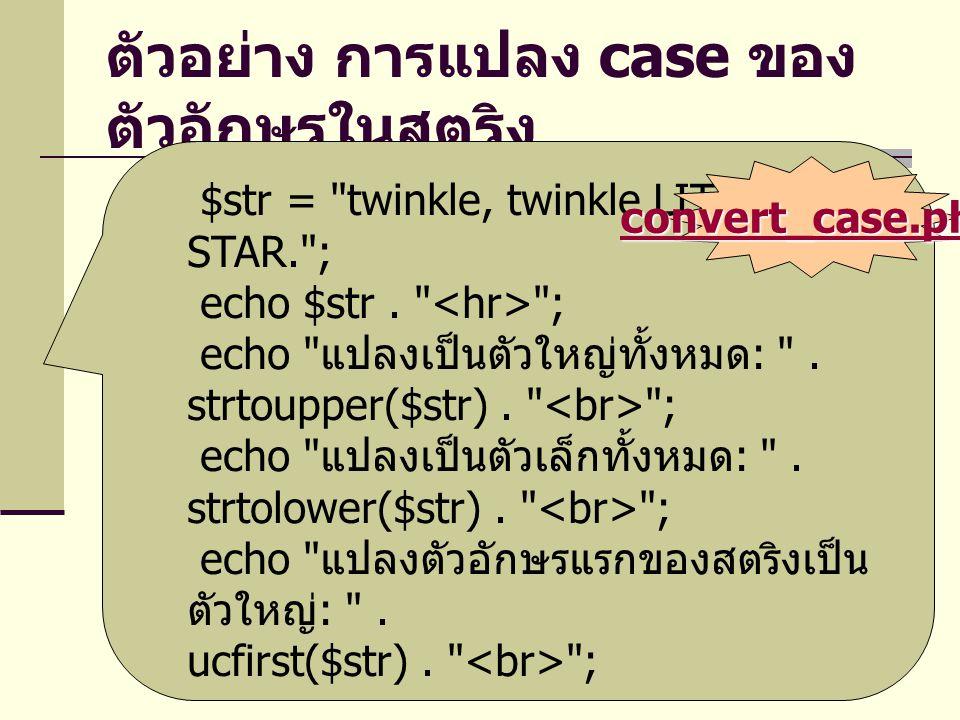 ตัวอย่าง การแปลง case ของ ตัวอักษรในสตริง $str = twinkle, twinkle LITTLE STAR. ; echo $str.