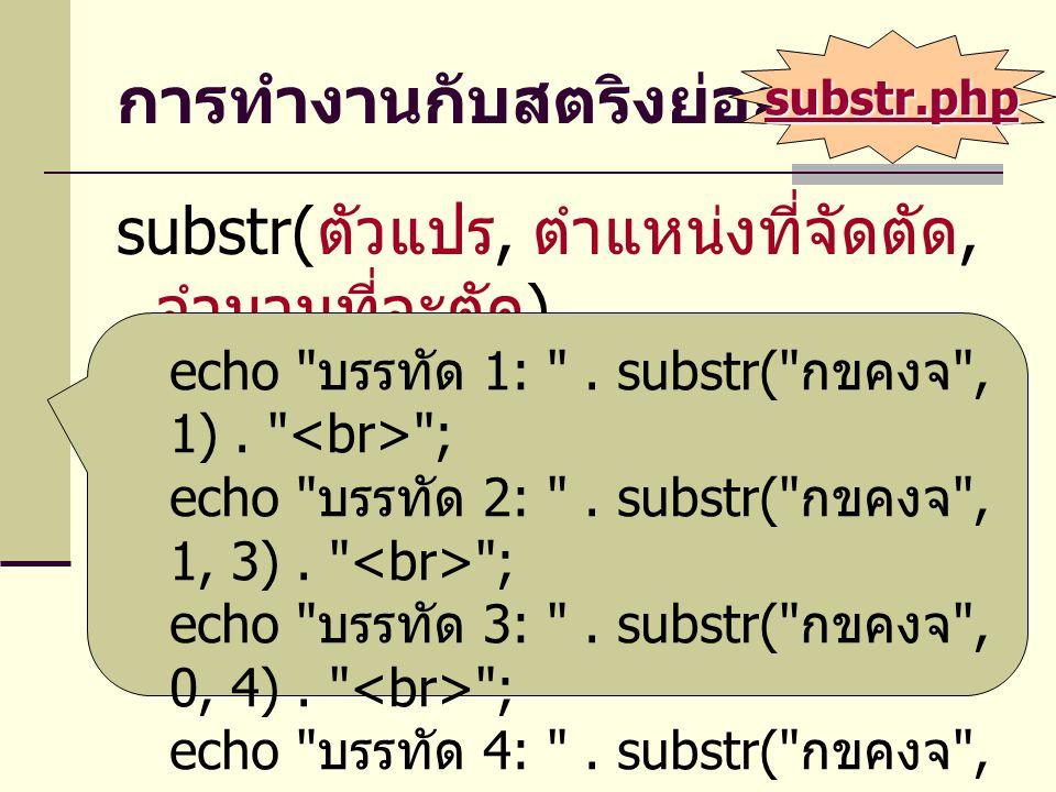 การทำงานกับสตริงย่อย substr( ตัวแปร, ตำแหน่งที่จัดตัด, จำนวนที่จะตัด ) echo