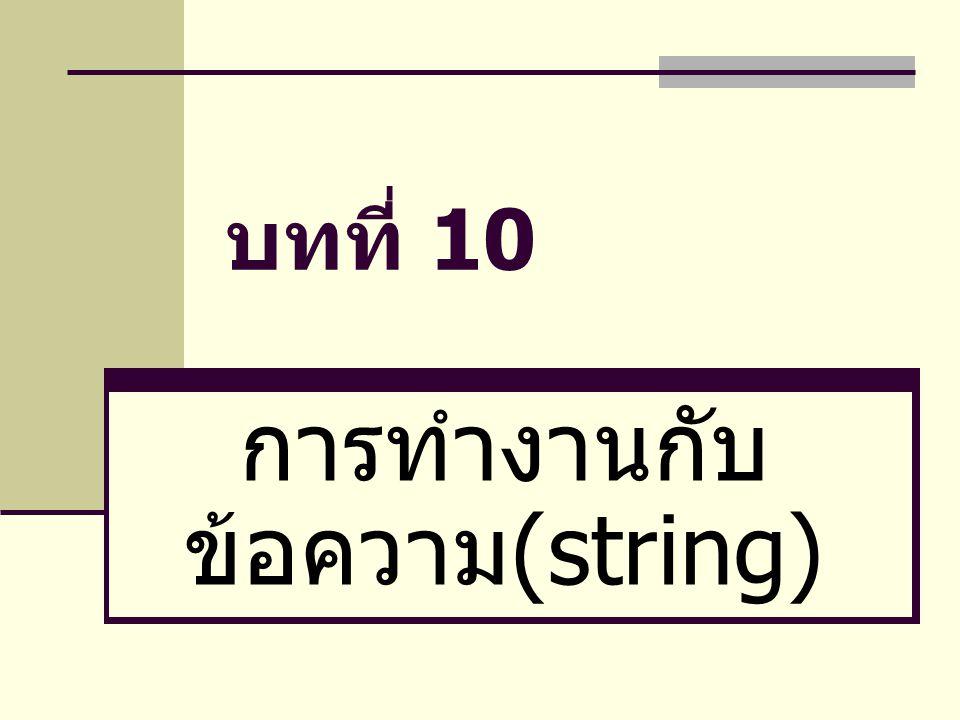 บทที่ 10 การทำงานกับ ข้อความ (string)