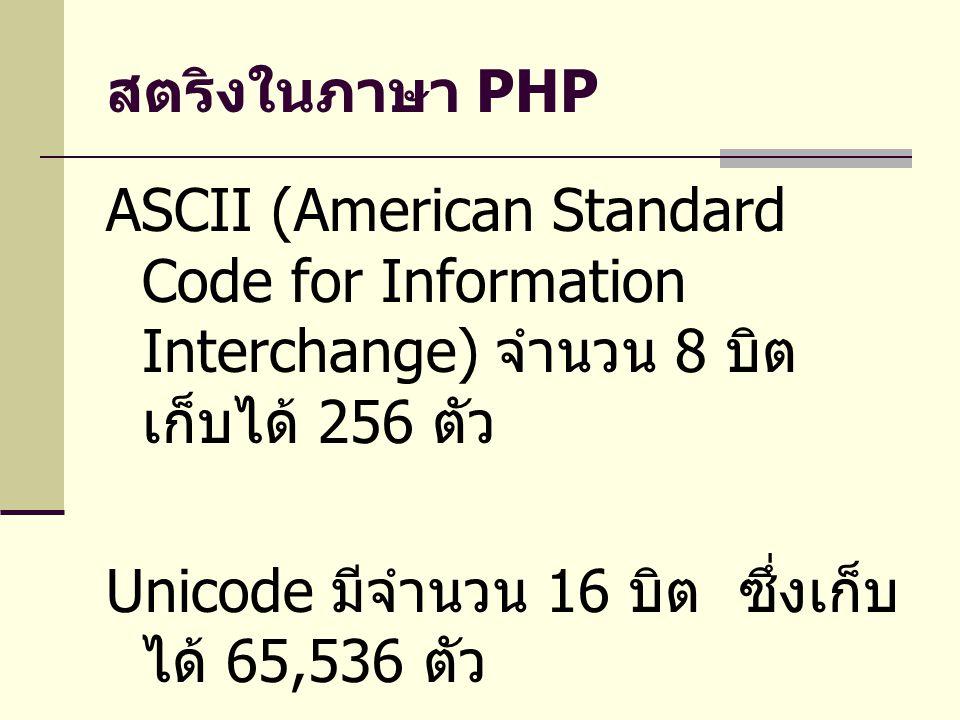 สตริงในภาษา PHP ASCII (American Standard Code for Information Interchange) จำนวน 8 บิต เก็บได้ 256 ตัว Unicode มีจำนวน 16 บิต ซึ่งเก็บ ได้ 65,536 ตัว