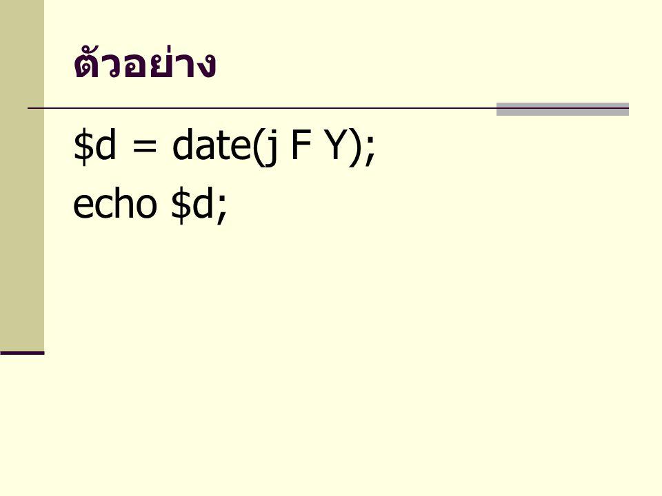 ตัวอย่าง $d = date(j F Y); echo $d;