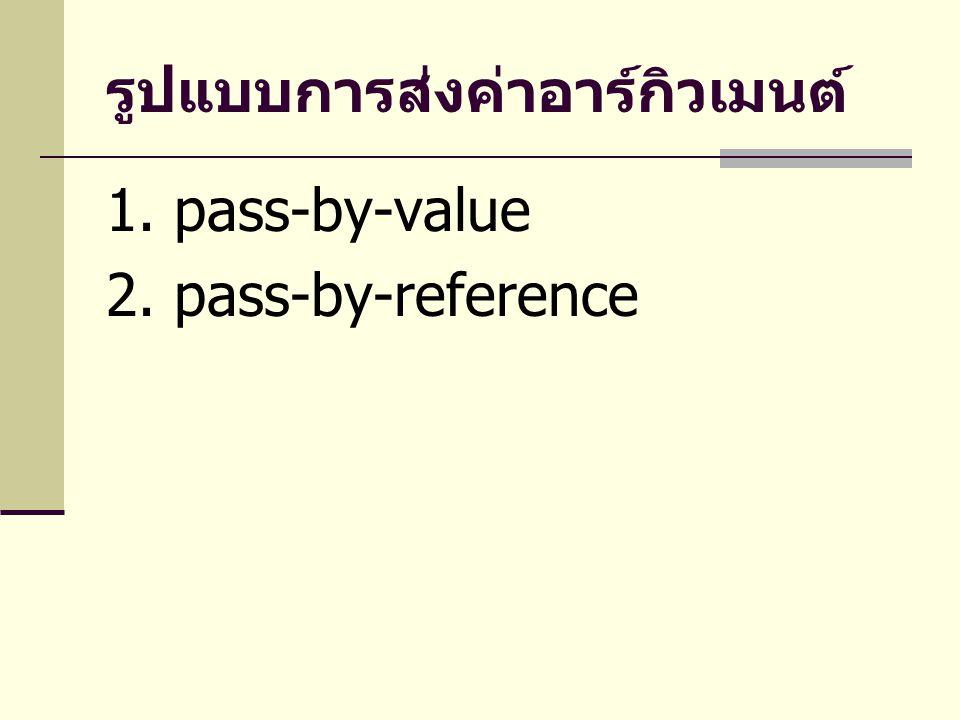 รูปแบบการส่งค่าอาร์กิวเมนต์ 1. pass-by-value 2. pass-by-reference