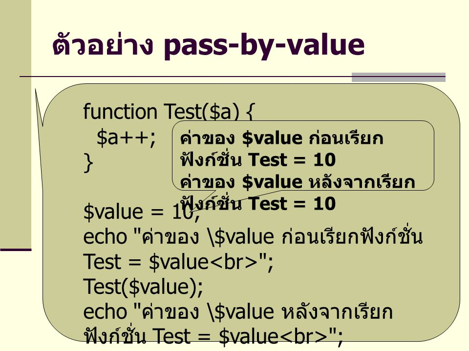 ตัวอย่าง pass-by-value function Test($a) { $a++; } $value = 10; echo