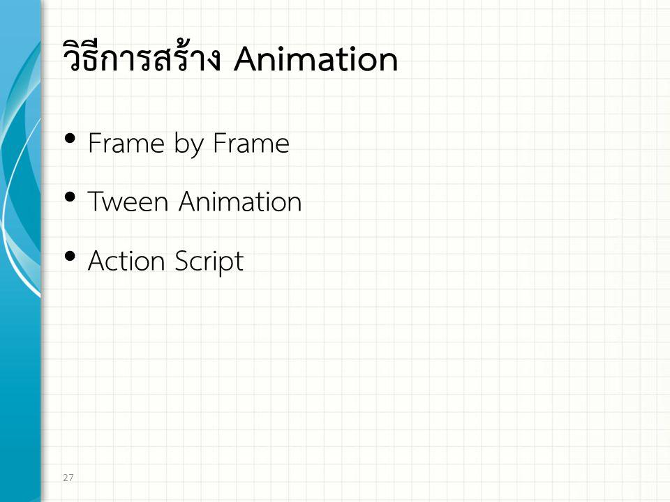 วิธีการสร้าง Animation Frame by Frame Tween Animation Action Script 27
