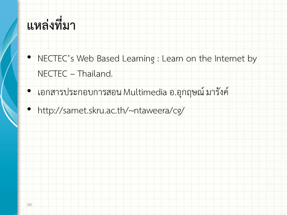 แหล่งที่มา NECTEC's Web Based Learning : Learn on the Internet by NECTEC – Thailand. เอกสารประกอบการสอน Multimedia อ.อุกฤษณ์ มารังค์ http://samet.skru