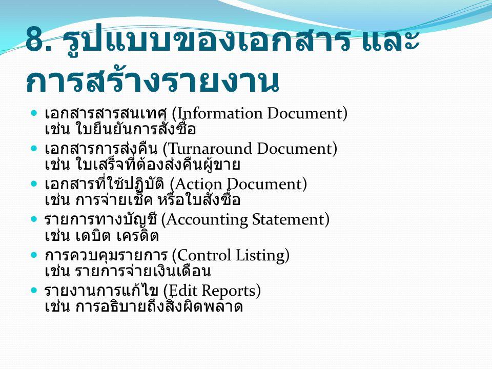8. รูปแบบของเอกสาร และ การสร้างรายงาน เอกสารสารสนเทศ (Information Document) เช่น ใบยืนยันการสั่งซื้อ เอกสารการส่งคืน (Turnaround Document) เช่น ใบเสร็