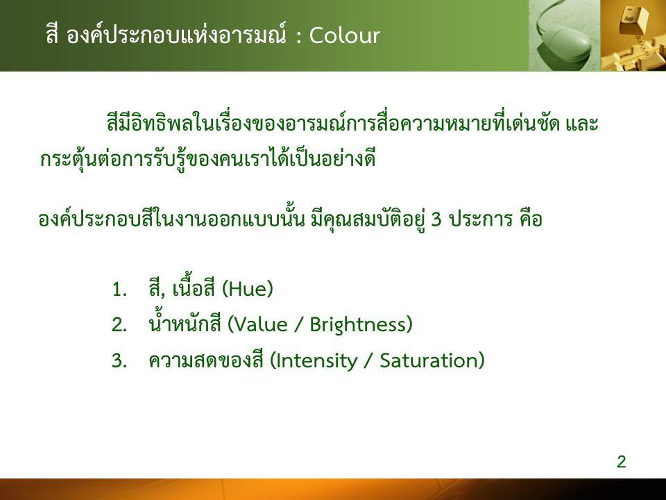 Monochrome คือโครงสีเอกรงค คือมีเนื้อสี Hue เดียว แตใหความแตกตางดวย น้ำหนักสี Value 23