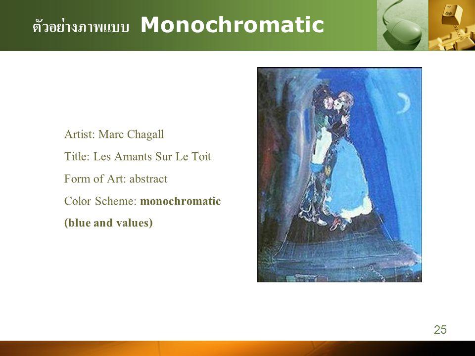 ตัวอย่างภาพแบบ Monochromatic Artist: Marc Chagall Title: Les Amants Sur Le Toit Form of Art: abstract Color Scheme: monochromatic (blue and values) 25