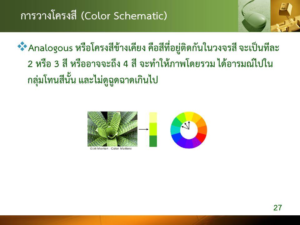 การวางโครงสี (Color Schematic)  Analogous หรือโครงสีข้างเคียง คือสีที่อยู่ติดกันในวงจรสี จะเป็นทีละ 2 หรือ 3 สี หรืออาจจะถึง 4 สี จะทำให้ภาพโดยรวม ได