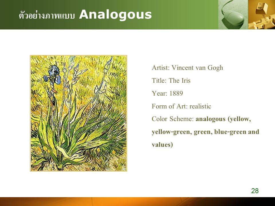 ตัวอย่างภาพแบบ Analogous Artist: Vincent van Gogh Title: The Iris Year: 1889 Form of Art: realistic Color Scheme: analogous (yellow, yellow-green, gre