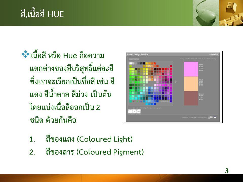 สี,เนื้อสี HUE  เนื้อสี หรือ Hue คือความ แตกตางของสีบริสุทธิ์แตละสี ซึ่งเราจะเรียกเปนชื่อสี เชน สี แดง สีน้ำตาล สีมวง เปนตน โดยแบงเนื้อสีออกเ