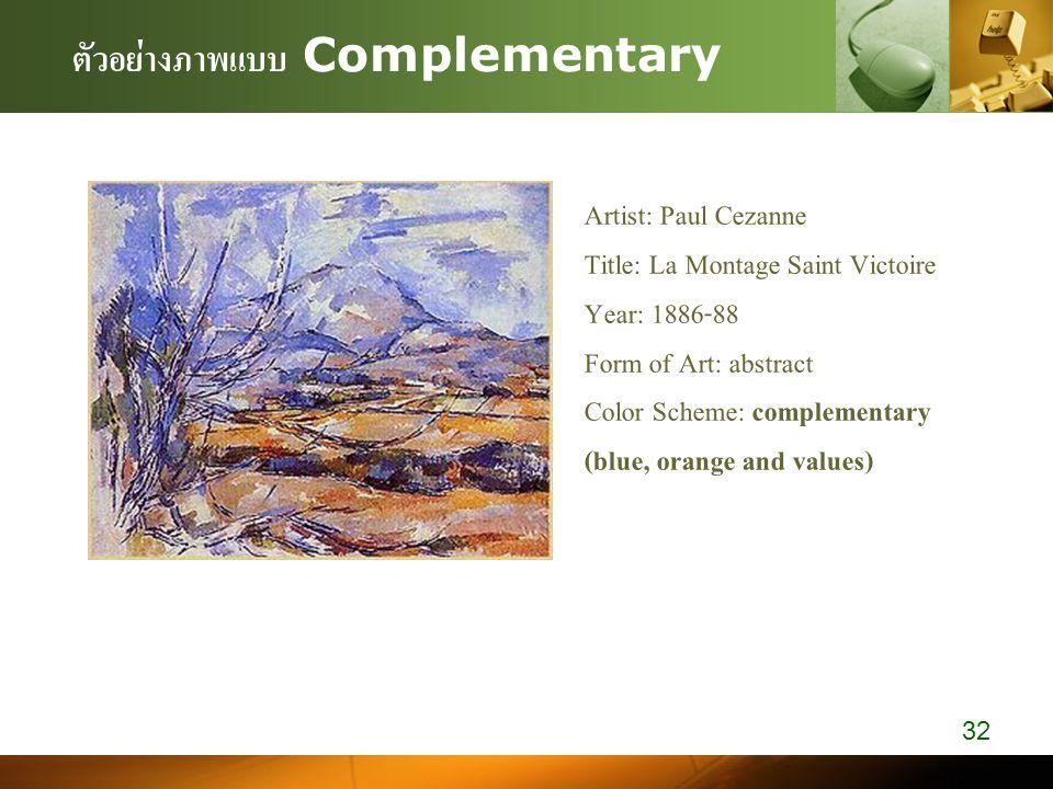 ตัวอย่างภาพแบบ Complementary Artist: Paul Cezanne Title: La Montage Saint Victoire Year: 1886-88 Form of Art: abstract Color Scheme: complementary (bl
