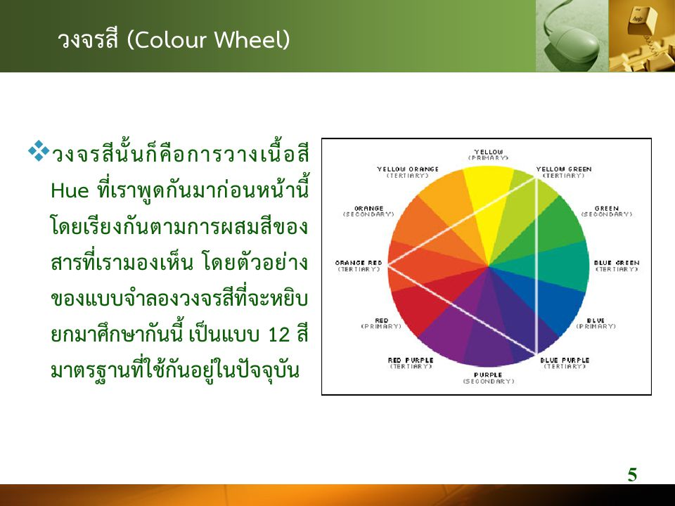 วงจรสี (Colour Wheel)  วงจรสีนั้นก็คือการวางเนื้อสี Hue ที่เราพูดกันมากอนหนานี้ โดยเรียงกันตามการผสมสีของ สารที่เรามองเห็น โดยตัวอยาง ของแบบจําลอง