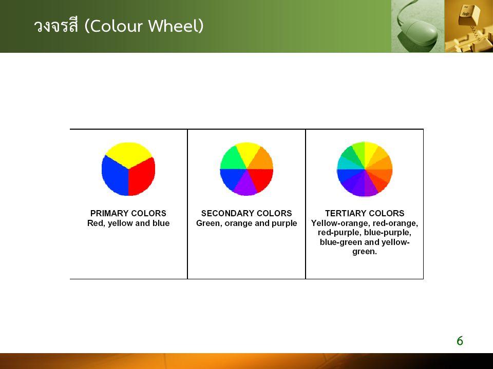 การวางโครงสี (Color Schematic)  Analogous หรือโครงสีข้างเคียง คือสีที่อยู่ติดกันในวงจรสี จะเป็นทีละ 2 หรือ 3 สี หรืออาจจะถึง 4 สี จะทำให้ภาพโดยรวม ได้อารมณ์ไปใน กลุ่มโทนสีนั้น และไม่ดูฉูดฉาดเกินไป 27